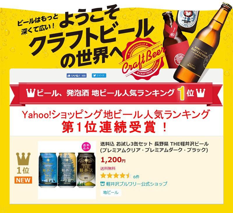 ヤフーショッピング地ビール人気ランキング1位 THE軽井沢ビール プレミアムクリア・プレミアムダーク・ブラック