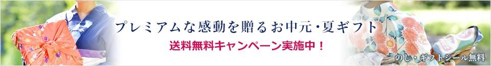 お中元 ギフト 送料無料キャンペーン実施中