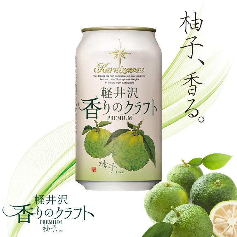 軽井沢 香りのクラフト 柚子 販売開始のお知らせ