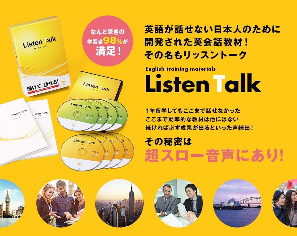 Listen Talk