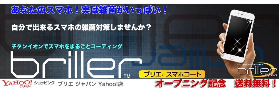 ブリエジャパン Yahoo!店