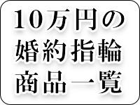 10万円の婚約指輪