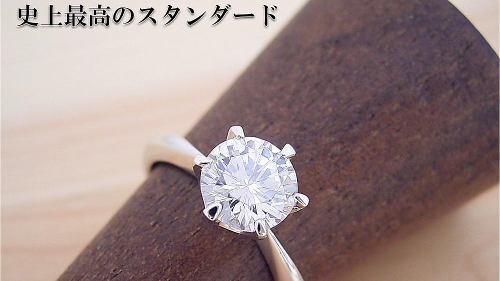 1カラット版ティファニーセッティングの婚約指輪