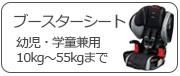 10kg〜55kg位まで使えるブースタ