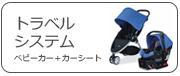 【新生児から】トラベルシステム