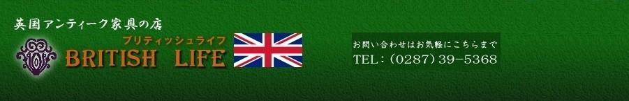 イギリスアンティーク家具専門店 british life ブリティッシュライフ