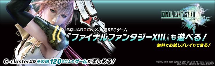 ファイナルファンタジーXIIIも遊べるゲーム機「G-cluster」