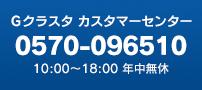Gクラスタカスタマーセンター 0570-096510