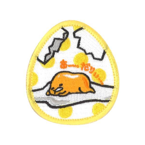 ワッペン ぐでたま サンリオ アイロン シール 2way 刺繍 キャラクター マーク プレゼント 服|broderie01|10