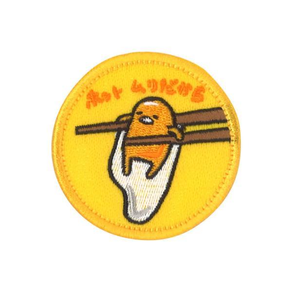 ワッペン ぐでたま サンリオ アイロン シール 2way 刺繍 キャラクター マーク プレゼント 服|broderie01|12