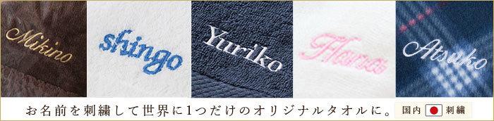 お名前刺繍