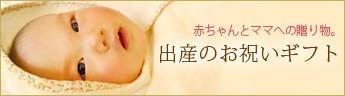 出産のお祝い