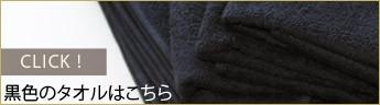 黒色タオル