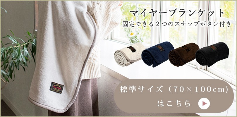 ブランケット 大判 ひざ掛け 3way ポンチョ 着る毛布 スローケット