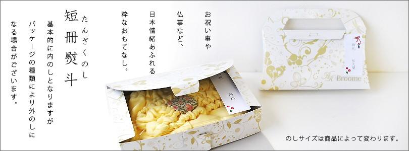 タオルショップ ブルーム 熨斗(のし)