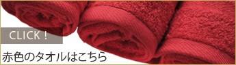 赤色タオル