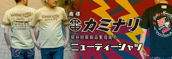 かみなり2016