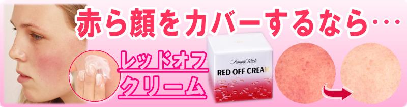 赤ら顔をカバーするレッドオフクリーム