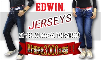 EDWIN JERSEYS