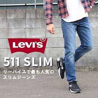 リーバイス 511SLIM