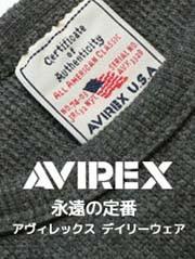 VIREX(アビレックス)