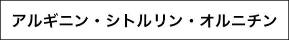 「アルギニン」