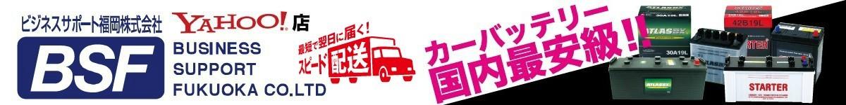 ビジネスサポート福岡