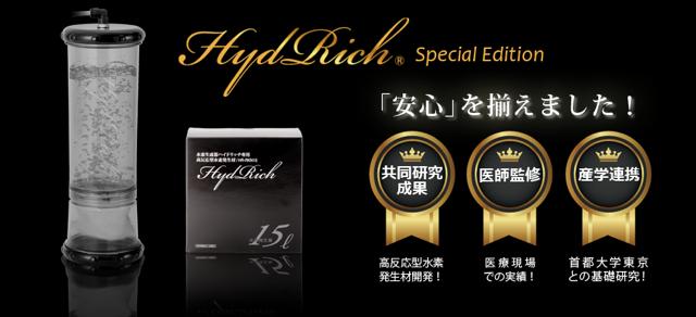 水素生成器 Hydrich(ハイドリッチ)スタ