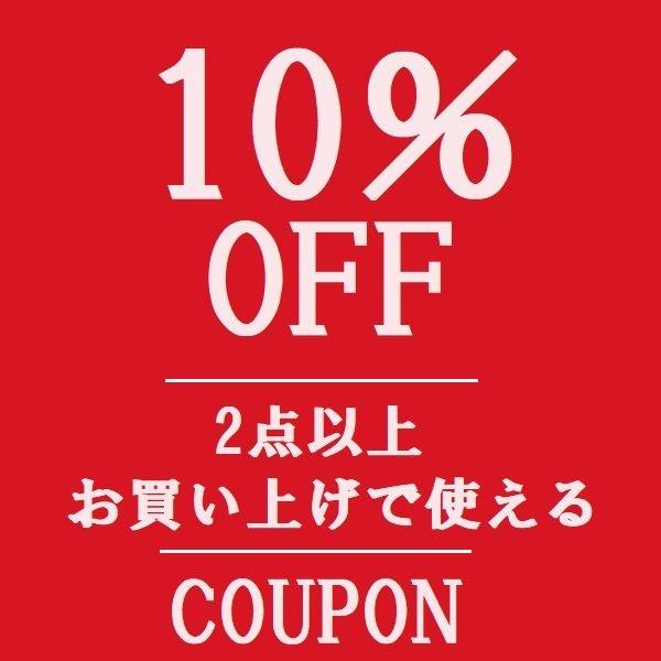【10%OFF】2点以上ご購入で使えるクーポン