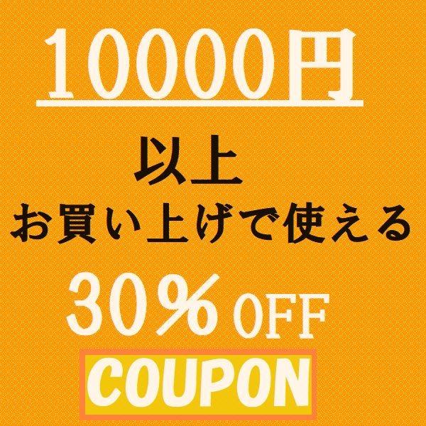 【30%OFF】10000円以上ご購入で使えるクーポン