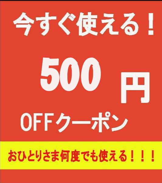★bt-iimonoで利用可能500円クーポンです。