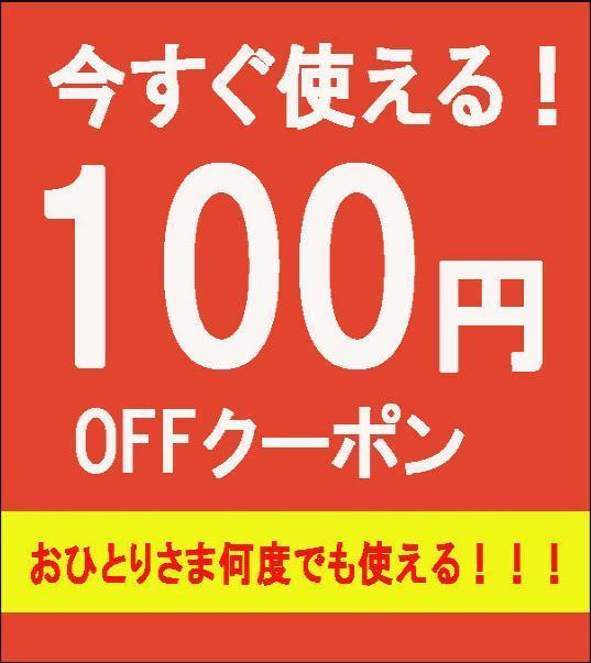 金額制限無し★bt-iimonoで利用可能100円クーポンです。