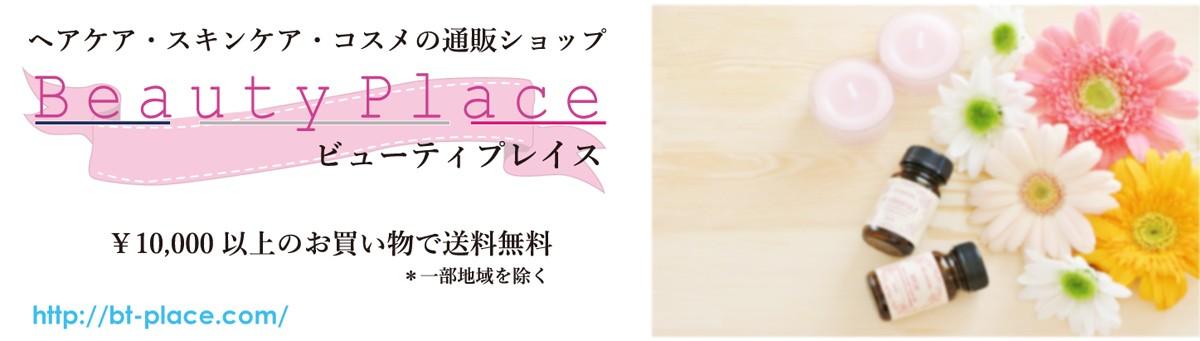 美容グッズの通販サイト ビューティプレイス