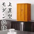 上置き型モダン仏壇