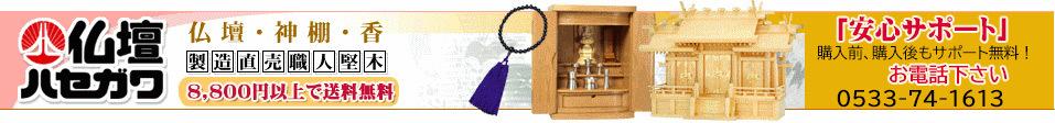 仏壇 仏具 神棚 数珠 香 のハセガワ仏壇 愛知県で製造直売
