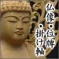仏像・掛け軸・位牌