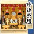 神徒祭壇(神道用)