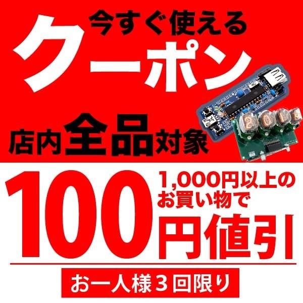 期間中3度までOK!【店内全品】100円割引クーポン■電子工作キット