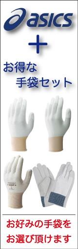 アシックス手袋セット