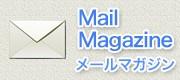 メールマガジン