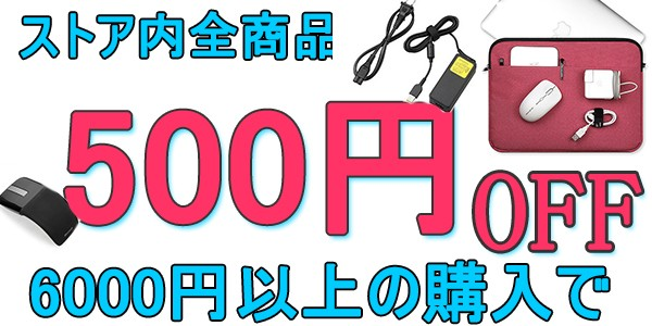 6000円以上の購入で500円OFF