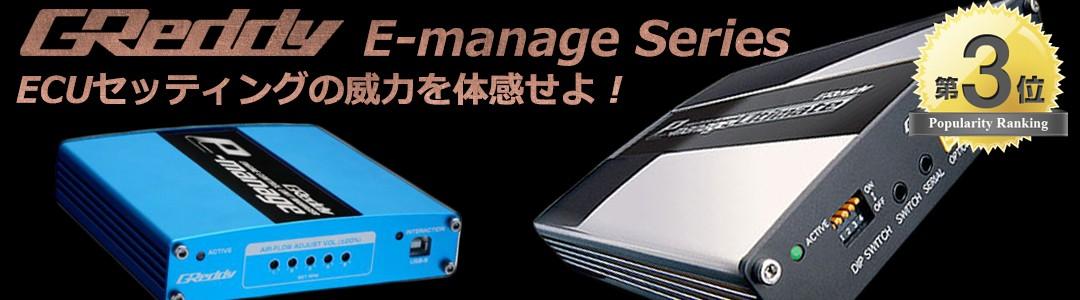 e-manage