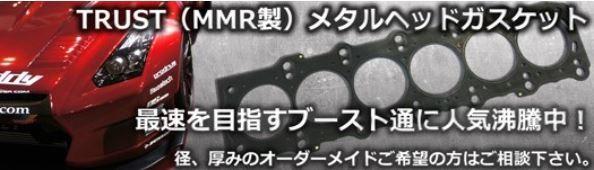 MMR_GASKET