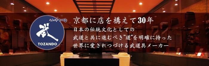 京都に店を構えて30年