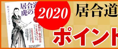 虎の巻2020
