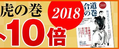 虎の巻2018
