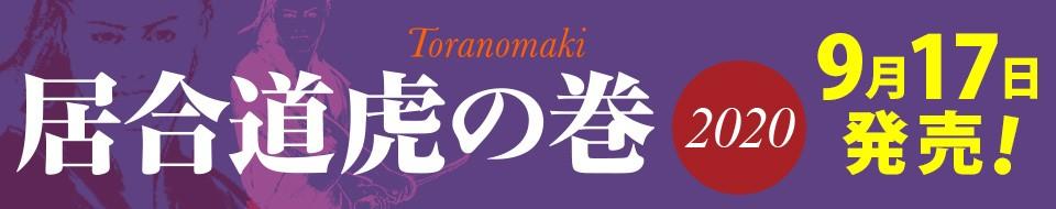 居合道虎の巻2020 9月17日より発売!