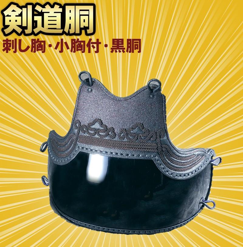 剣道防具セットHAYABUSA6mmミシン/SS.S.M.L/紺紐セット【内輪着脱式】