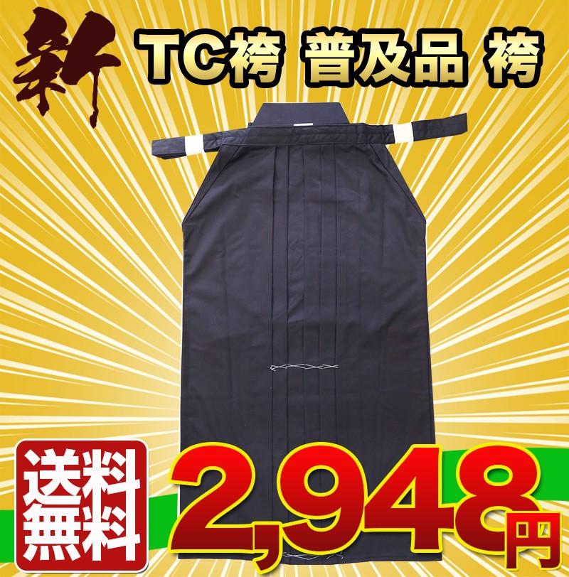 剣道TCテトロン普及品袴