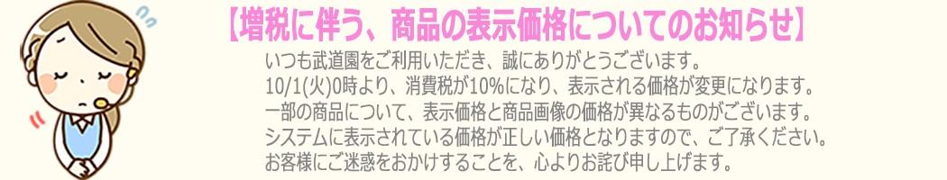 増税お詫びバナー